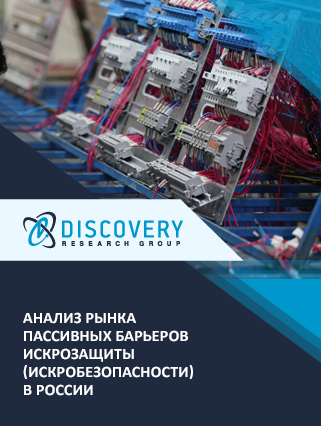 Маркетинговое исследование - Анализ рынка пассивных барьеров искрозащиты (искробезопасности) в России (с базой импорта-экспорта)