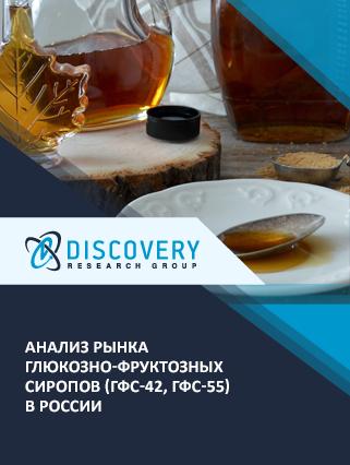 Маркетинговое исследование - Анализ рынка глюкозно-фруктозных сиропов (ГФС-42, ГФС-55) в России (с базой импорта-экспорта)