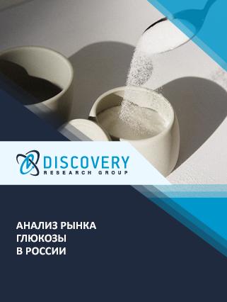 Маркетинговое исследование - Анализ рынка глюкозы в России (с базой импорта-экспорта)