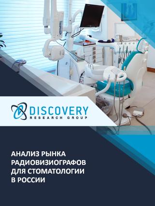 Маркетинговое исследование - Анализ рынка радиовизиографов для стоматологии в России  (с базой импорта-экспорта)
