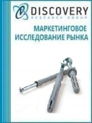 Анализ рынка дюбелей в России