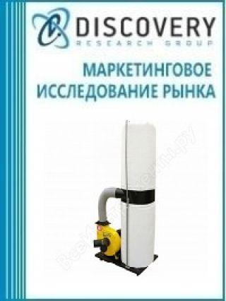 Маркетинговое исследование - Анализ рынка установок промышленных уборочных в России