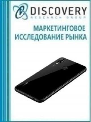 Маркетинговое исследование - Анализ рынка специализированных сервисных центров по ремонту смартфонов в России