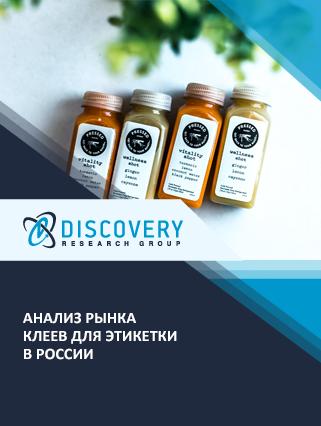 Анализ рынка клеев для этикетки в России (с базой импорта-экспорта)