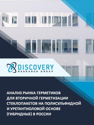 Маркетинговое исследование - Анализ рынка герметиков для вторичной герметизации стеклопакетов на полисульфидной и уретантиоловой основе (гибридные) в России (с базой импорта-экспорта)