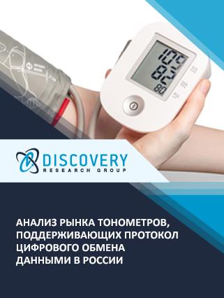 Маркетинговое исследование - Анализ рынка тонометров, поддерживающих протокол цифрового обмена данными в России (с базой импорта-экспорта)