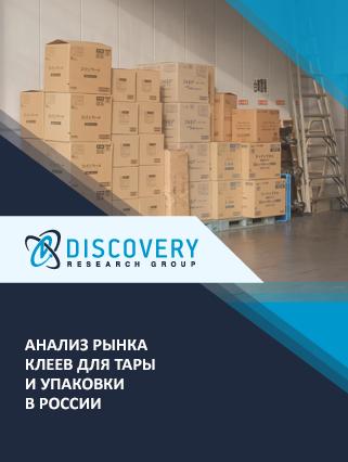 Анализ рынка клеев для тары и упаковки в России (с базой импорта-экспорта)
