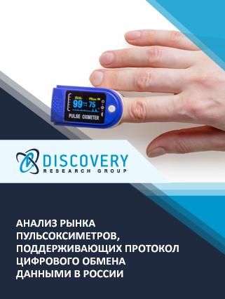 Маркетинговое исследование - Анализ рынка пульсоксиметров, поддерживающих протокол цифрового обмена данными в России (с базой импорта-экспорта)
