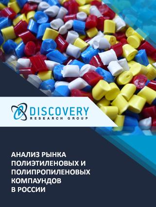 Анализ рынка полиэтиленовых и полипропиленовых компаундов в России (с базой импорта-экспорта)