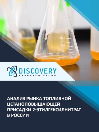 Маркетинговое исследование - Анализ рынка топливной цетаноповышающей присадки 2-этилгексилнитрат в России (с базой импорта-экспорта)