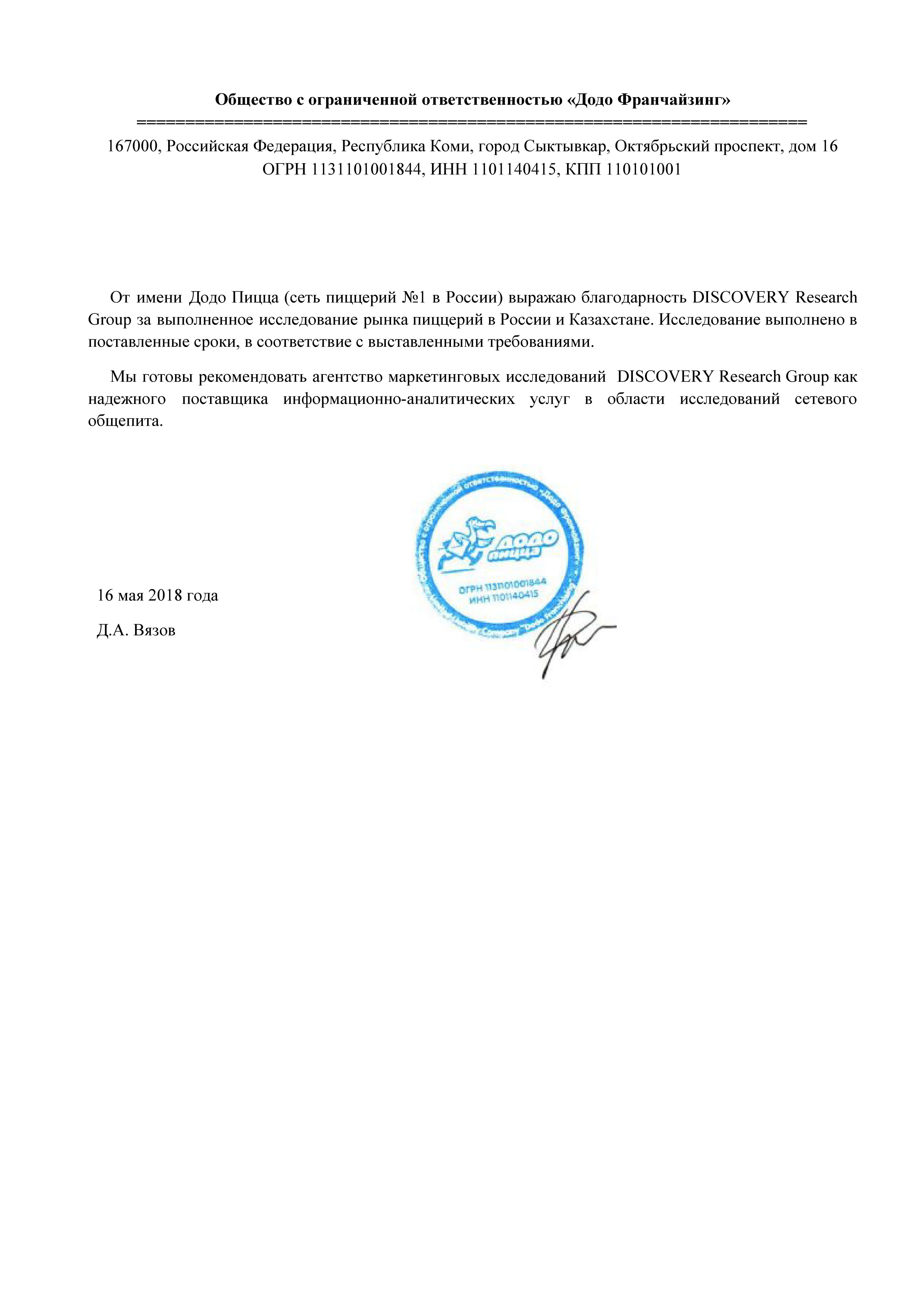 2524333e987e Исследование «Анализ рынка обуви в России (с предоставлением базы ...