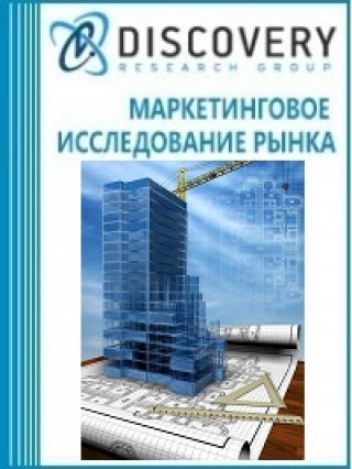 Маркетинговое исследование - Анализ рынка антисейсмического инжиниринга (Earthquake engineering) в России